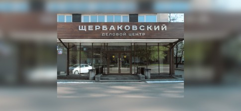Щербаковский